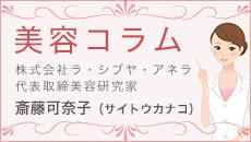 齋藤可奈子の美容コラム
