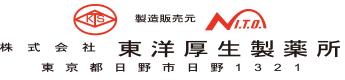 株式会社東洋厚生製薬所